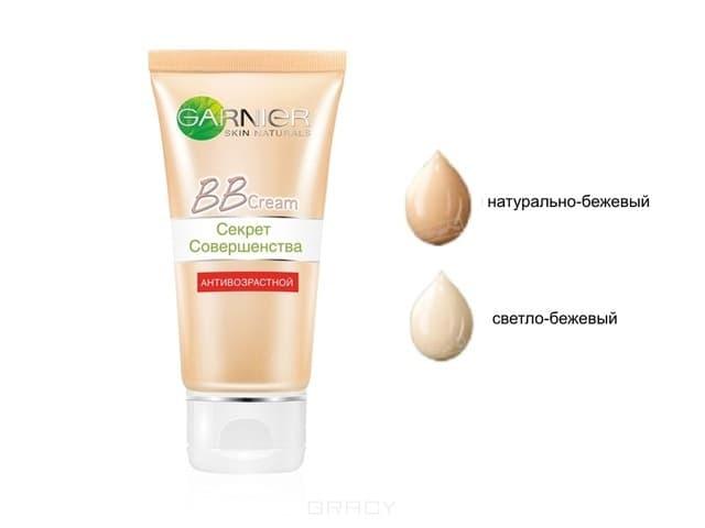 Garnier Крем ВВ антивозрастной Skin Naturals Секрет Совершенства, 50 мл, 50 мл Цвет: светло-бежевый garnier крем для лица антивозрастной уход интенсивное омоложение 55 дневной 50 мл
