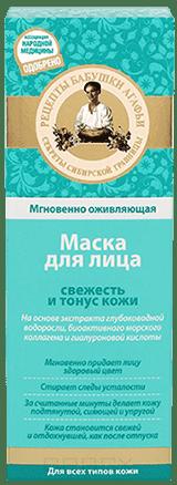 Рецепты бабушки Агафьи, Маска для лица Оживляющая мгновенно, 75 мл
