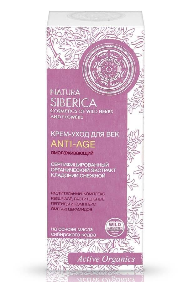 Natura Siberica Крем-уход для век Anti-Age омолаживающий, 30 мл natura siberica men крем для кожи вокруг глаз орлиный взгляд men крем для кожи вокруг глаз орлиный взгляд