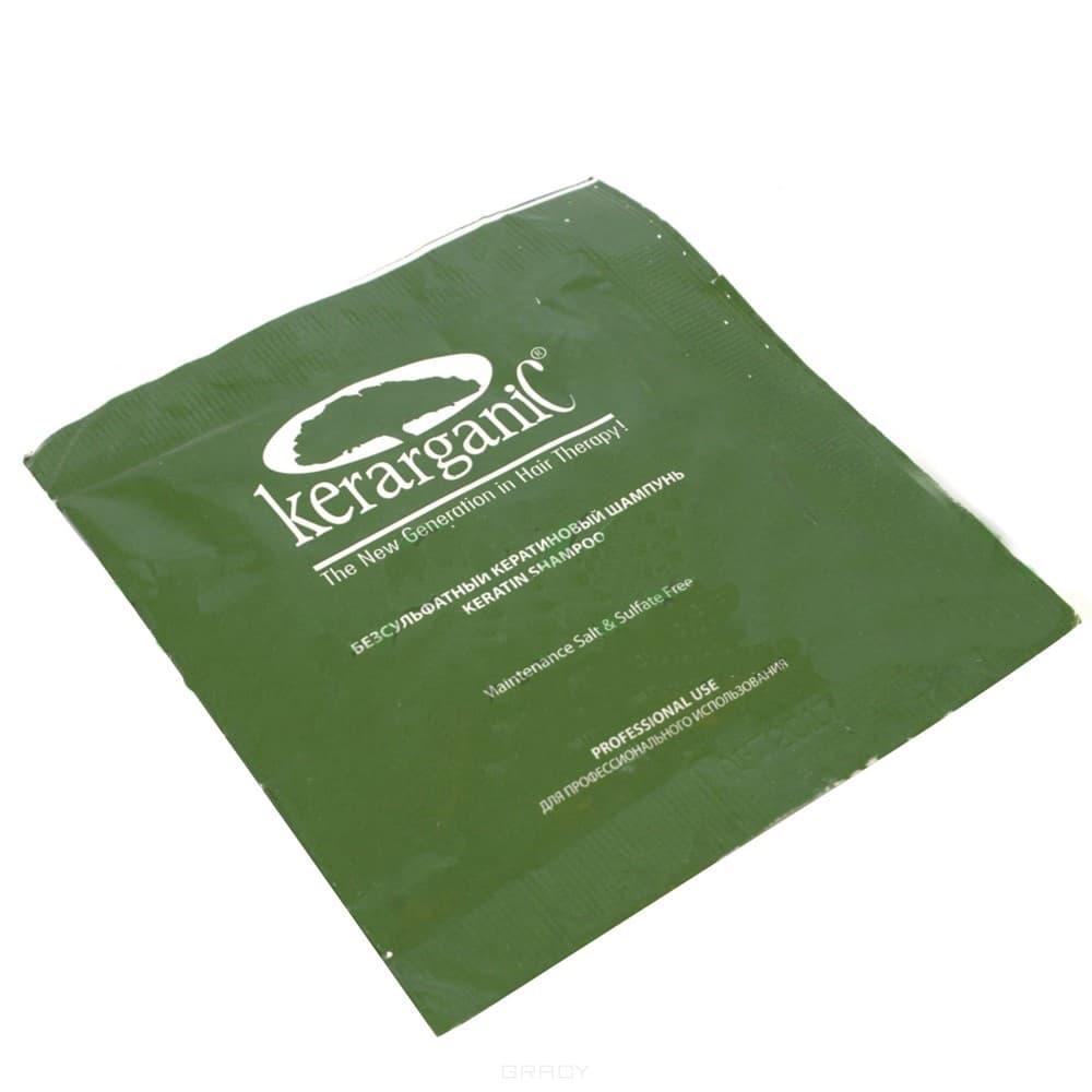 Kerarganic Саше Кератиновый безсульфатный шампунь Keratin shampoo, 10 мл alzenit for xerox sc 2020 sc2021 oem new imaging drum unit printer parts on sale