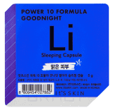 "Power 10 Formula Goodnight Sleeping Capsule LI Ночная маска-капсула, успокаивающая ""Пауэр 10 Формула Гуднайт"" Итс Скин, 5 г"