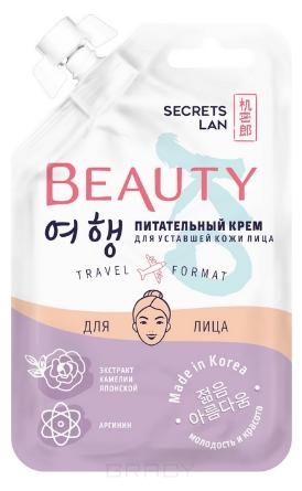 Secrets Lan, Питательный крем для уставшей кожи лица Beauty Ko, 15 г
