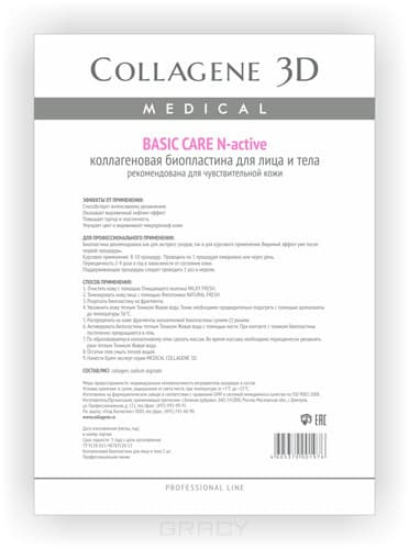 Collagene 3D Биопластины для лица и тела N-актив Basic Care чистый коллаген А4