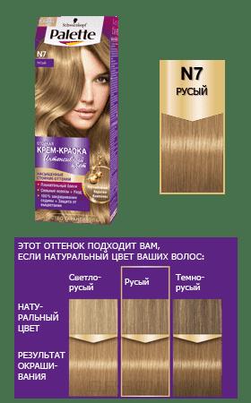Schwarzkopf Professional, Краска для волос Palette, 50 мл (29 оттенков) N7    Русый
